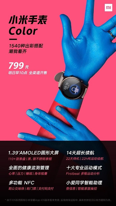 Smart watches, Xiaomi